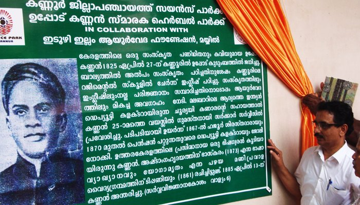 Minister for Agriculture KP Mohanan declaring the Herbal park open